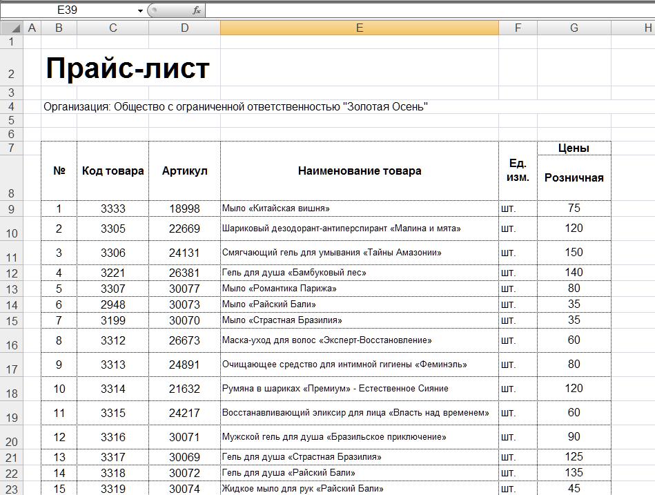 образом, терморегуляция ветера новомосковск прейскурант цен сохраняет