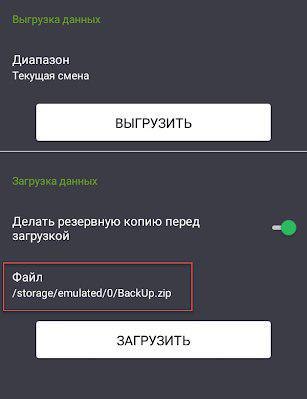 https://support.evotor.ru/hc/article_attachments/360010841673/7.png