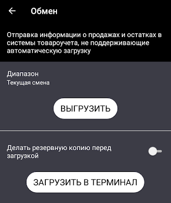 https://support.evotor.ru/hc/article_attachments/360010841593/1.png