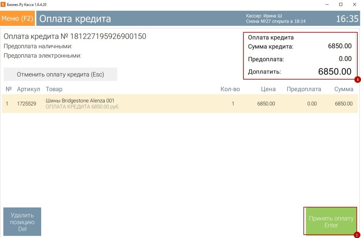 мтс банк взять кредит отзывы клиентов по кредитам